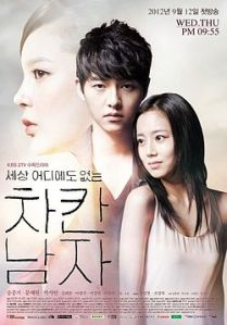 Main_Poster_for_The_Innocent_Man